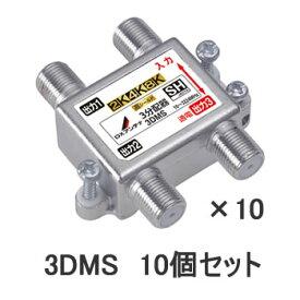在庫商品は15:00までのご注文で当日出荷可能 DXアンテナ 激安特価品 10個セット 1端子電流通過 3分配器 上質 4K まとめ買いセット 8K対応 3DMS-10SET