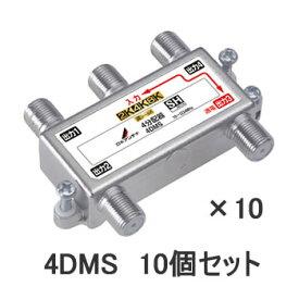 DXアンテナ【10個セット】1端子電流通過 4分配器(4K/8K対応) 4DMS-10SET★【まとめ買いセット】
