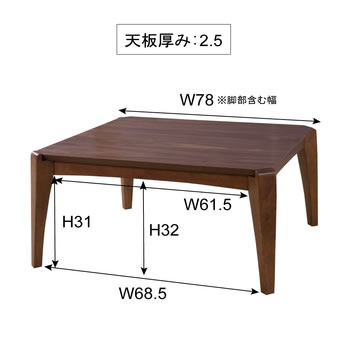 東谷【組み立てが必要】コタツテーブル 75×75cm ウォルナット 天然木 KT-107★【KT107】