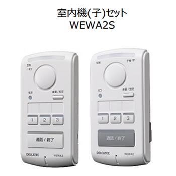 在庫商品は15:00までのご注文で当日出荷可能 マーケティング DXアンテナ WEBモデル ワイヤレスインターホン室内機 DWP10A2後継機 WEWA2S 子 百貨店 セット