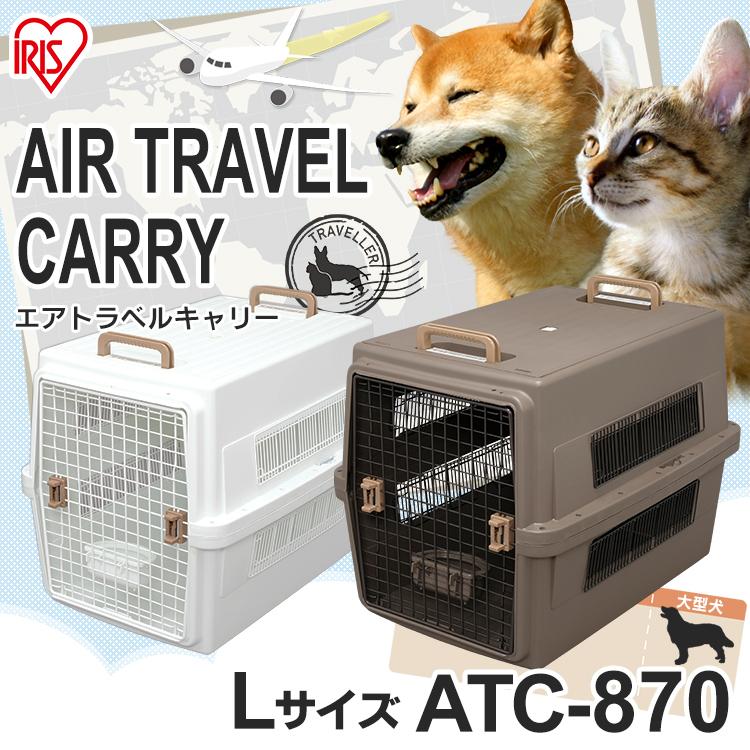 【送料無料】アイリスオーヤマ エアトラベルキャリー ATC-870 オフホワイト/レッド・オフホワイト/ネイビー68