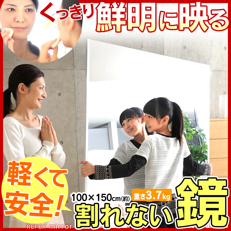 全身鏡 100×150cm送料無料 全身ミラー 全身 鏡 ミラー 全身かがみ 壁掛け 姿見 割れない鏡 割れない 安全 リフェクス REFEX NRM-1/S【TD】【代引不可】【時間帯指定不可】