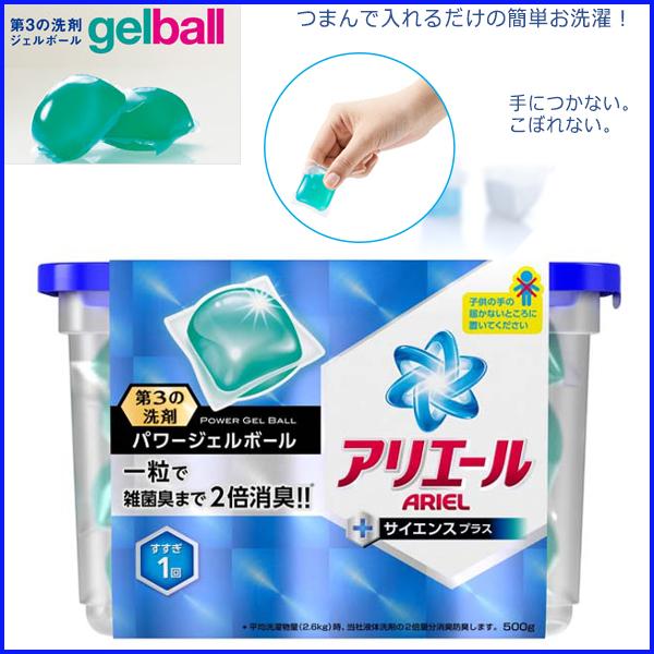 蚂蚁声援功率凝胶球20个装本体洗涤剂洗衣把tto砰放进去!洗衣店