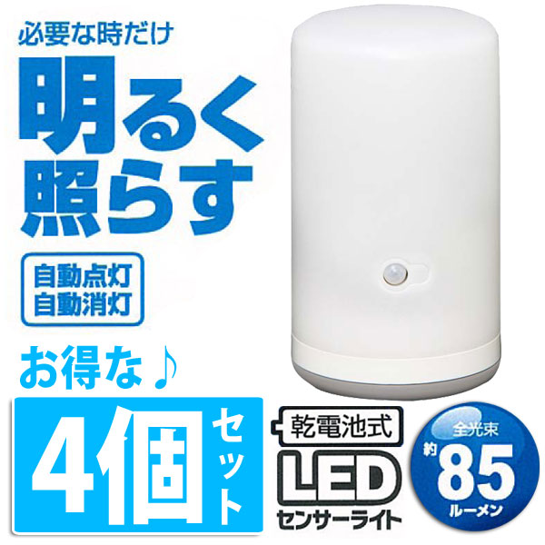 【4個セット】LEDセンサーライト BSL-10 ホワイト