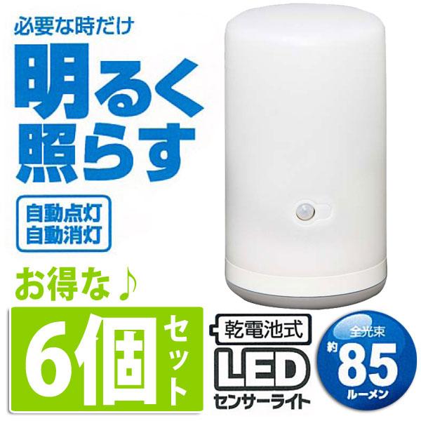 【6個セット】LEDセンサーライト BSL-10 ホワイト