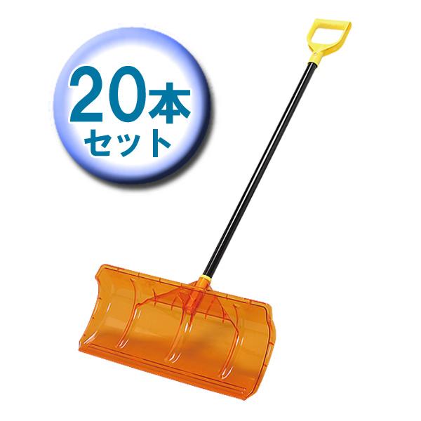 アイリスオーヤマ 【20セット】着脱式セット(ポリカスノープッシャー+グリップ付き棒)【送料無料】 [cpir]