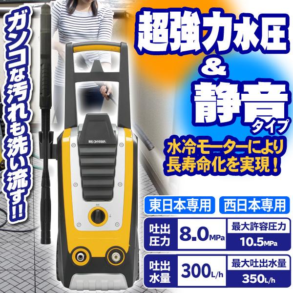 【4時間P5倍★本日 20時~23時59分迄】【送料無料】アイリスオーヤマ 高圧洗浄機 FIN-901E(50Hz 東日本専用)・FIN-901W(60Hz 西日本専用) イエロー