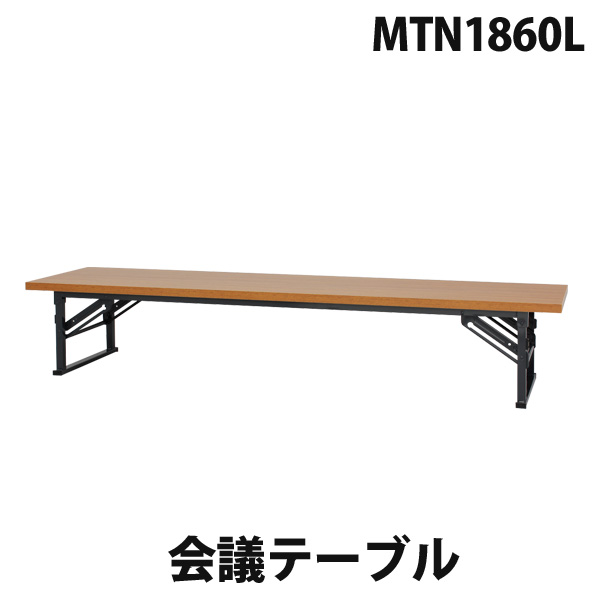 【送料無料】アイリスオーヤマ 会議テーブルMTN1860L木 [cpir]