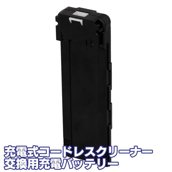 【送料無料】アイリスオーヤマ 交換用充電バッテリー CBL1420