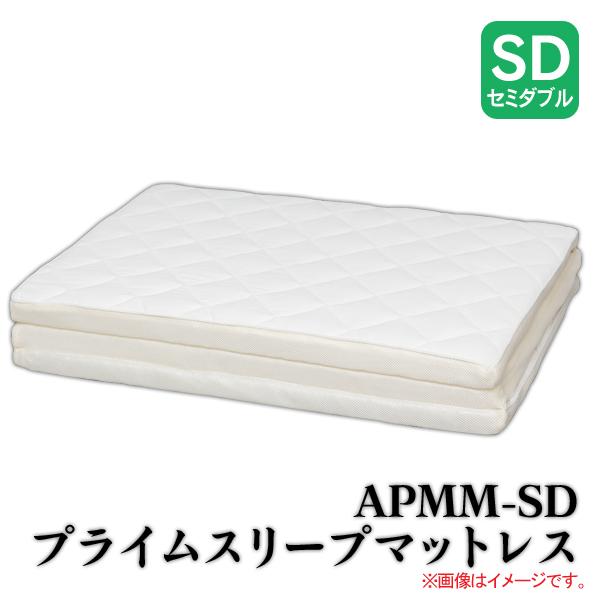 【送料無料】プライムスリープマットレス APMM-SD [cpir]