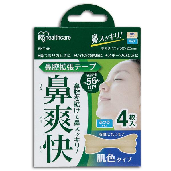 アイリスオーヤマ 鼻腔拡張テープ 肌色 4枚入り BKT-4H