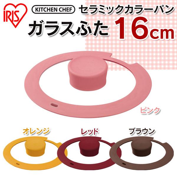 KITCHEN CHEF セラミックカラーパン ガラスふた 16cm H-CC-GLS16 ピンク・オレンジ・レッド・ブラウン アイリスオーヤマ
