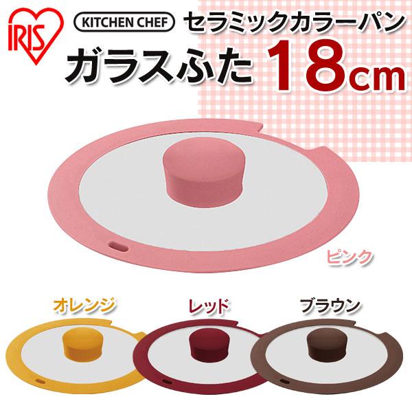 KITCHEN CHEF セラミックカラーパン ガラスふた 18cm H-CC-GLS18 ピンク・オレンジ・レッド・ブラウン アイリスオーヤマ