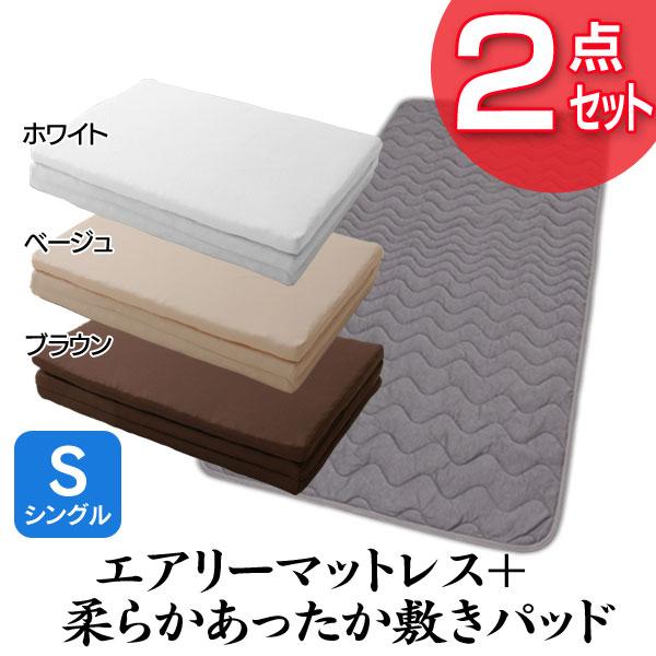 【送料無料】エアリーマットレス MARS シングル ホワイト・ベージュ・ブラウン+柔らかあったか敷きパッド YASPS シングル アイリスオーヤマ