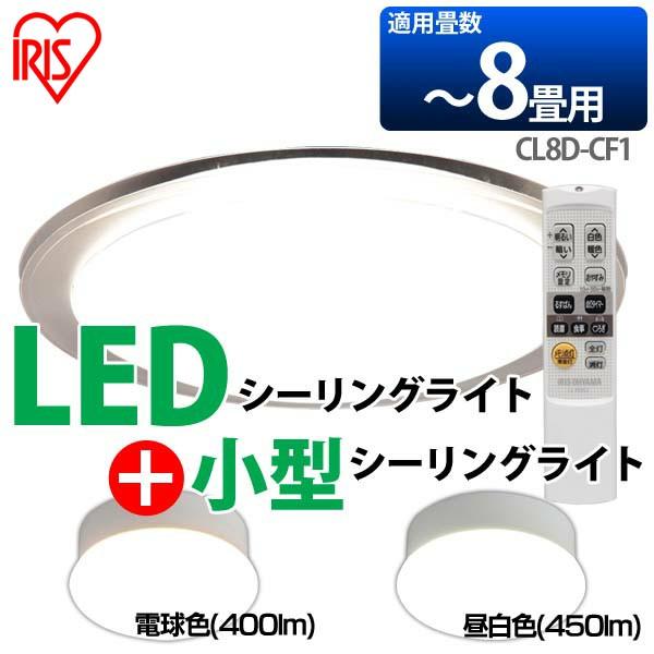 【送料無料】【2点セット】LEDシーリングライト CL8DL-CF1【8畳】調光/調色+小型シーリング 電球色(400lm)・昼白色(450lm) SCL4L・N アイリスオーヤマ
