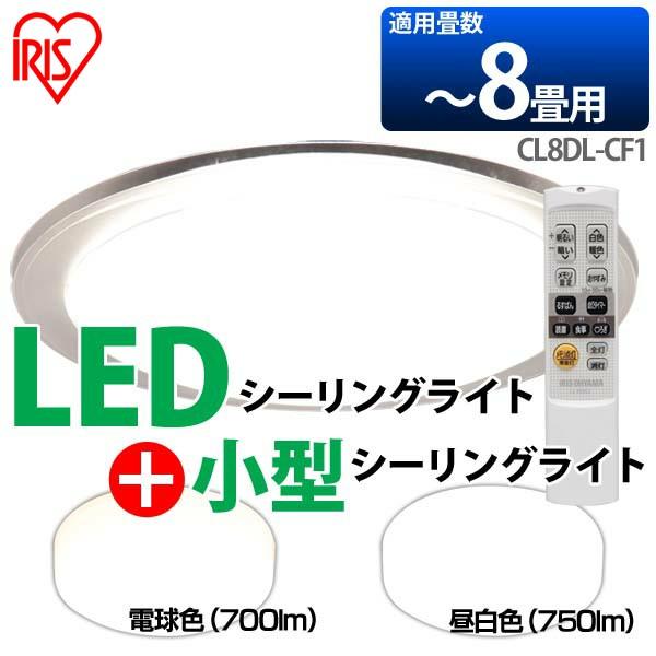 【送料無料】【2点セット】LEDシーリングライト CL8DL-CF1【8畳】調光/調色+小型シーリング 電球色(700lm)・昼白色(750lm) SCL7L・N アイリスオーヤマ