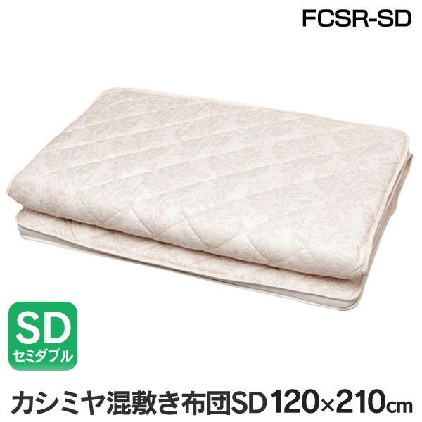【送料無料】アイリスオーヤマ カシミヤ混敷き布団 セミダブル FCSR-SD