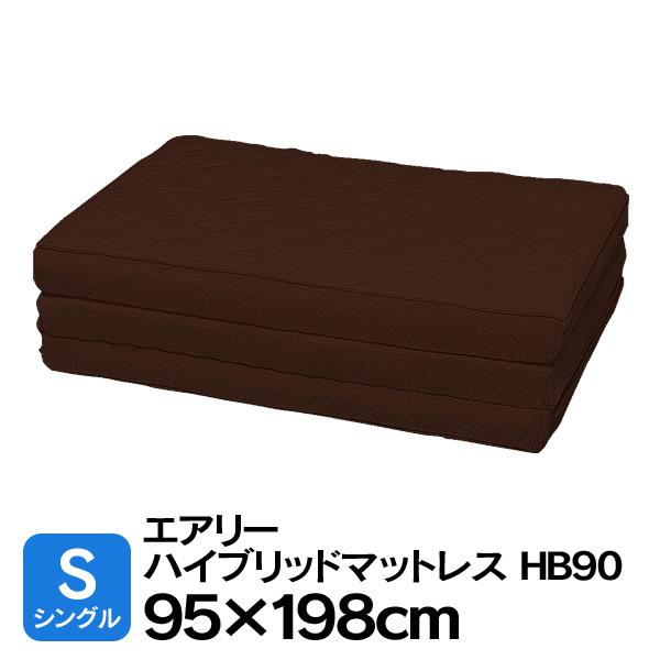 【送料無料】エアリーハイブリッドマットレス シングル HB90-S ブラウン アイリスオーヤマ