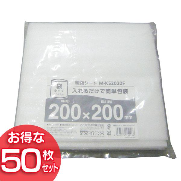 【送料無料】【50枚セット】緩衝シート 袋タイプ M-KS2020F アイリスオーヤマ iris60th [cpir]