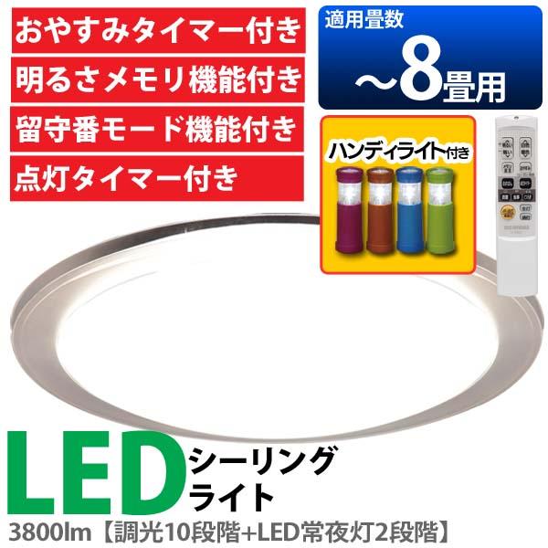 【送料無料】LEDシーリングライト CL8DL-CF1【~8畳】調色+2WAYハンディLEDライト ピンク・オレンジ・ブルー・グリーン アイリスオーヤマ