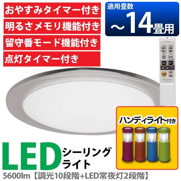 【11日エントリーでポイント3倍】【送料無料】LEDシーリングライト CL14DL-CF1【~14畳】調色+2WAYハンディLEDライト ピンク・オレンジ・ブルー・グリーン アイリスオーヤマ
