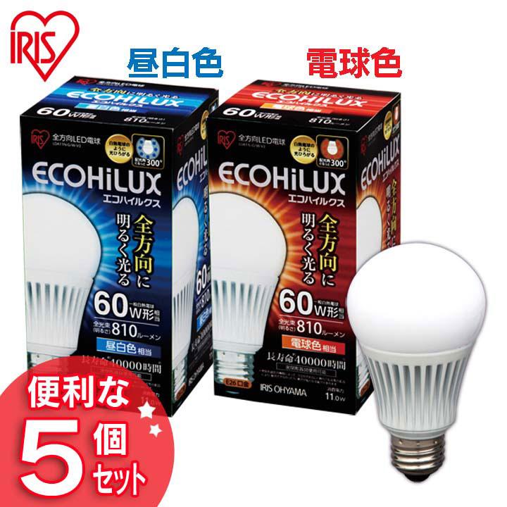 【送料無料】【電球 アイリスオーヤマ】【5個セット】LED 全配光LDA11N-G/W-V2【LED 長寿命 E26口金 810lm 60W相当】アイリスオーヤマ LDA11NGWV2・LDA11LGWV2・昼白色・電球色 [cpir]