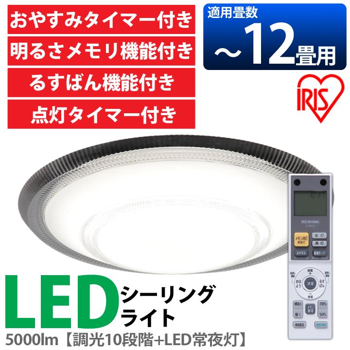 【送料無料】LEDシーリングライト FEシリーズ 超省エネモデル CL12N-FE アイリスオーヤマ [cpir] iris60th
