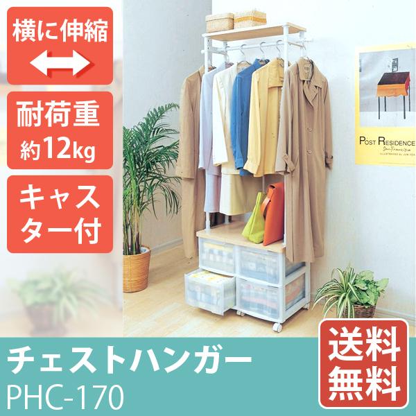 l-plus | Rakuten Global Market Hanger chest PHC-170 chest hanger on castors load 12 kg telescopic IRIS Ohyama Towel rack coat hanger closet hanger pipe ...  sc 1 st  Rakuten & l-plus | Rakuten Global Market: Hanger chest PHC-170 chest hanger on ...