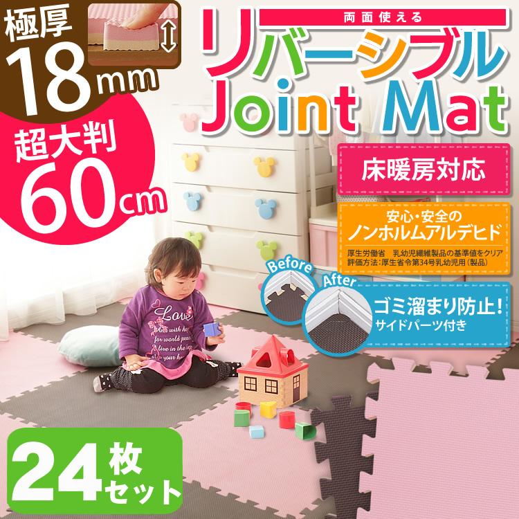【送料無料】≪24枚セット≫ジョイントマット JTMR-624 ブラウン/ベージュ・ピンク/ホワイト アイリスオーヤマ