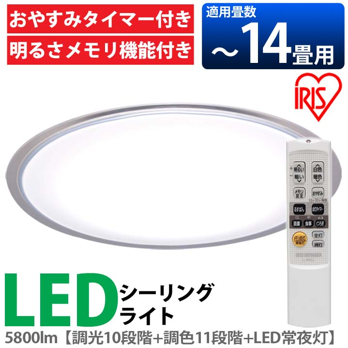 シーリングライト LED クリアフレーム 14畳 アイリスオーヤマ シーリングライト おしゃれ 14畳 led シーリングライト リモコン付 照明器具 照明 天井照明 LED照明 シーリング ライト ダイニング CL14DL-5.0CF 調光 調色
