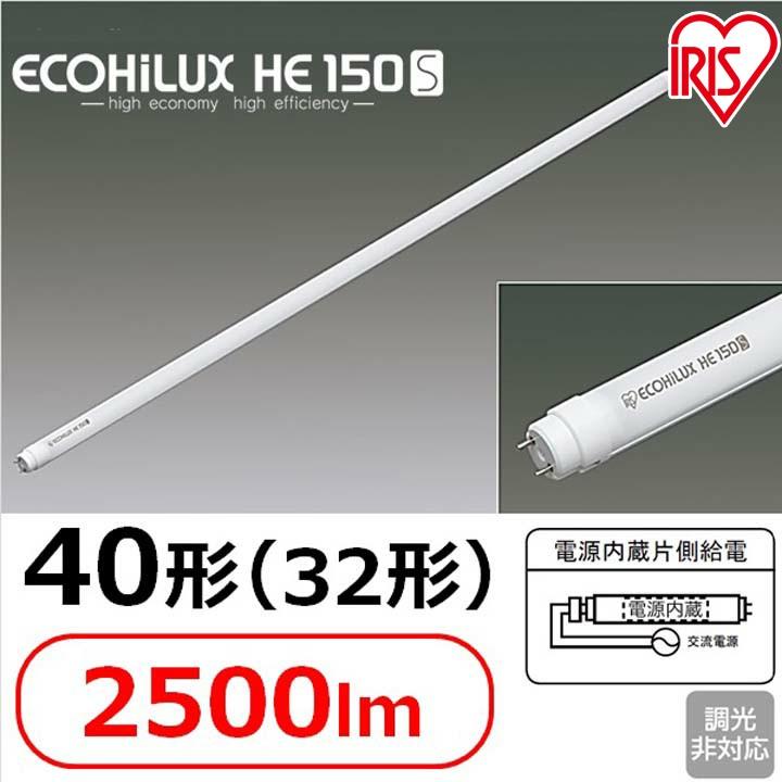 【11日エントリーでポイント3倍】送料無料 直管LEDランプ ECOHiLUX HE150S 40形(32形) 2500lm LDG32T アイリスオーヤマ