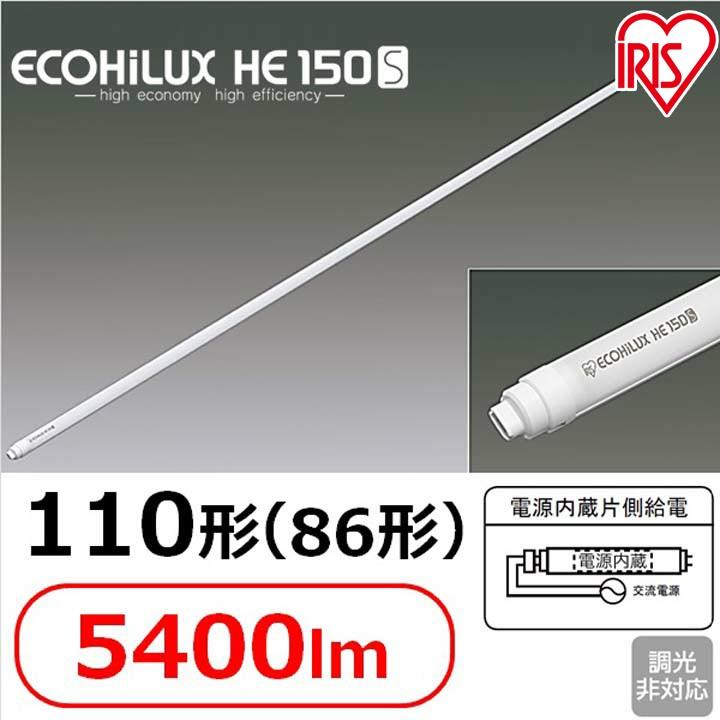 【11日エントリーでポイント3倍】送料無料 直管LEDランプ ECOHiLUX HE150S 110形(86形) 5400lm LDRd86T アイリスオーヤマ