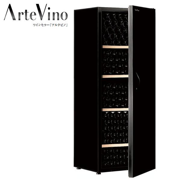 【送料無料】ArteVino[アルテビノ] ワインセラー FG04 (280本/棚4枚)【取寄せ品】【TC】【K】