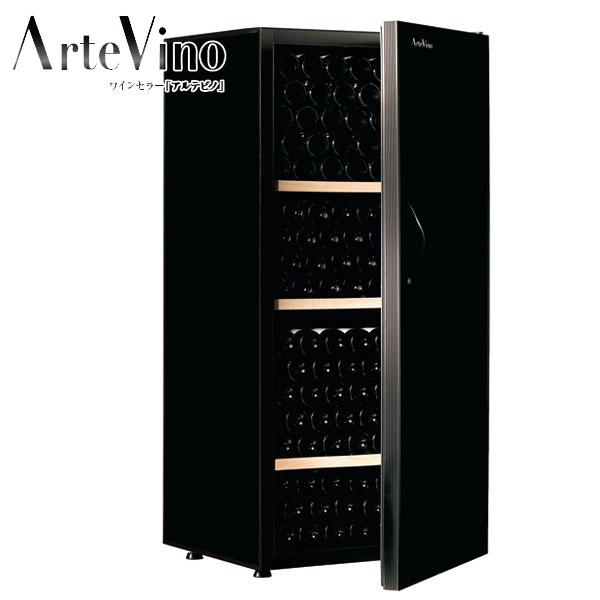 【送料無料】ArteVino[アルテビノ] ワインセラー FM03 (215本/棚3枚)【取寄せ品】【TC】【K】