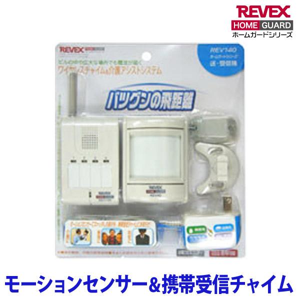 【送料無料】リーベックス[REVEX] モーションセンサー&携帯受信チャイム REV140 【取寄せ品】【TC】【K】【防犯グッズ】