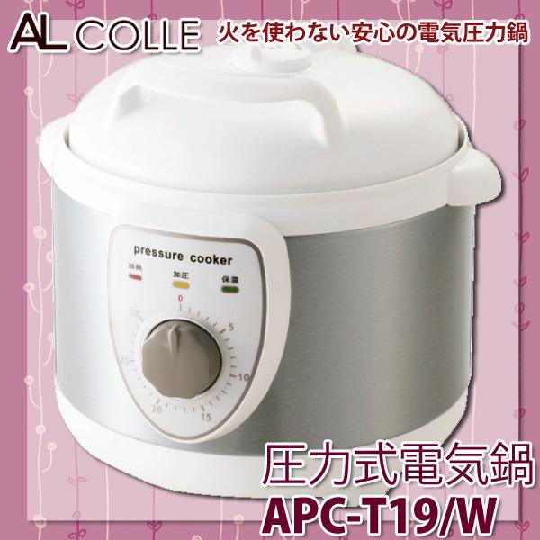 【送料無料】圧力式電気鍋 APC-T19/W 【取寄せ品】【TC】【KZ】