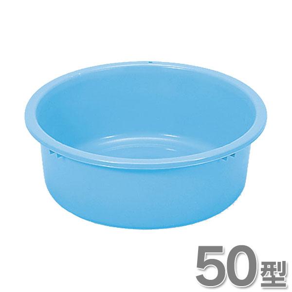 \税込み3 980円以上で送料無料 たらい タライ 使い勝手の良い 送料無料 新輝合成 TC 割り引き シャワー 50型 ペット トンボタライ 風呂