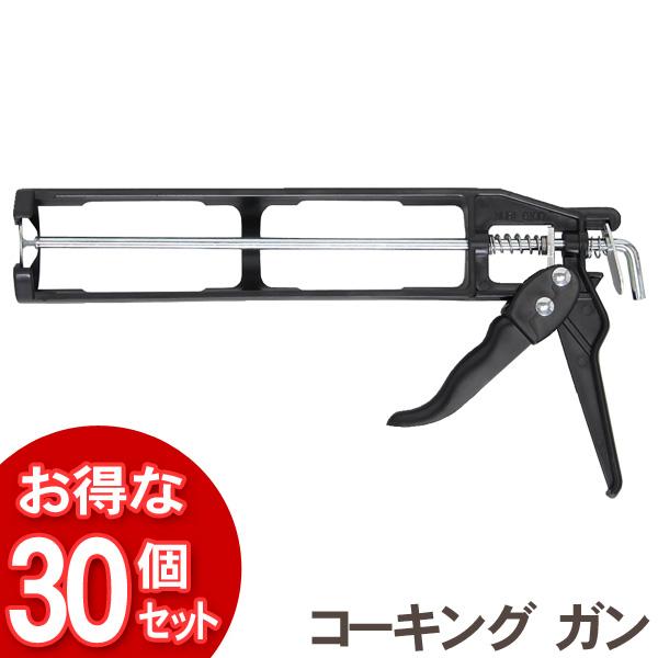 【30個セット】コーキング ガン
