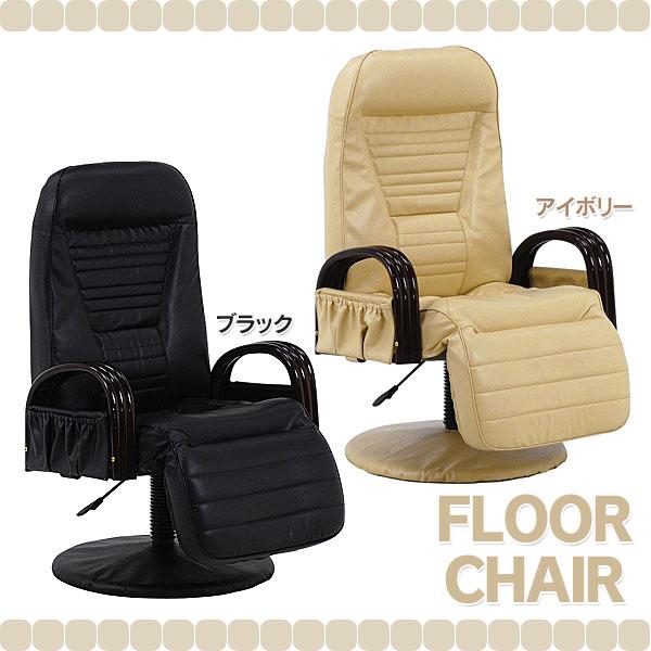 【TD】回転座椅子 LZ-4129IV・LZ-4129BK アイボリー・ブラックいす イス チェア フロアチェア チェアー【代引不可】【HH】【送料無料】