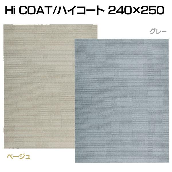【送料無料】Hi COAT/ハイコート ラグ カーペット 日本製 撥水 はっ水 撥油加工 防汚 遊び毛防止 ホットカーペット対応 床暖房対応 240×250 ベージュ・グレ-【TD】【スミノエ】【代引不可】