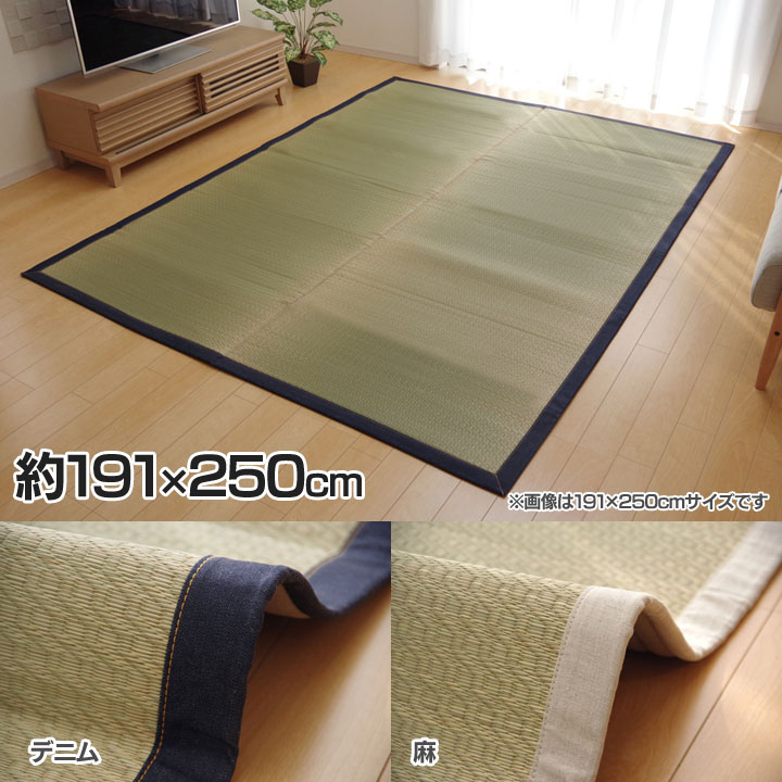 い草ラグ 3畳『F)MUKU』 約191×250cm 送料無料 い草 ラグ い草ラグ 国産 デニム・麻【TD】 【イケヒコ】