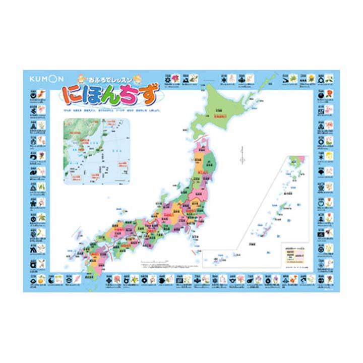 日本地図 ポスター 勉強 出荷 知育玩具 日本地図勉強 勉強日本地図 くもん にほんちず おふろでレッスン 知育玩具日本地図 日本地図知育玩具 ※ラッピング ※ 勉強ポスター ポスター勉強 TC