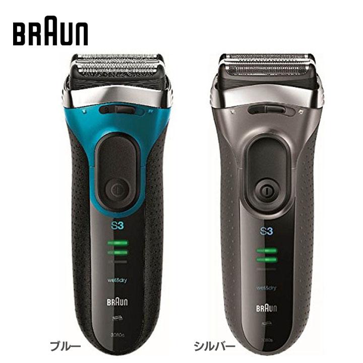 ブラウン メンズシェーバー シリーズ3 3080s-B-P・3080s-S-P送料無料 シェイバー 髭剃り ひげそり メンズ BRAUN ブルー・シルバー【D】