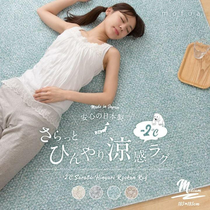 mofua cool マイナス2℃ 日本製さらっとひんやり涼感ラグ(キシリトール加工) 185×185cm送料無料 らぐ ラグ ひんやり ヒンヤリ 涼しい 涼 夏 なつ 冷感 れいかん 絨毯 マット 寝具 ナイロン 防ダニ 日本製 全4色 【TD】
