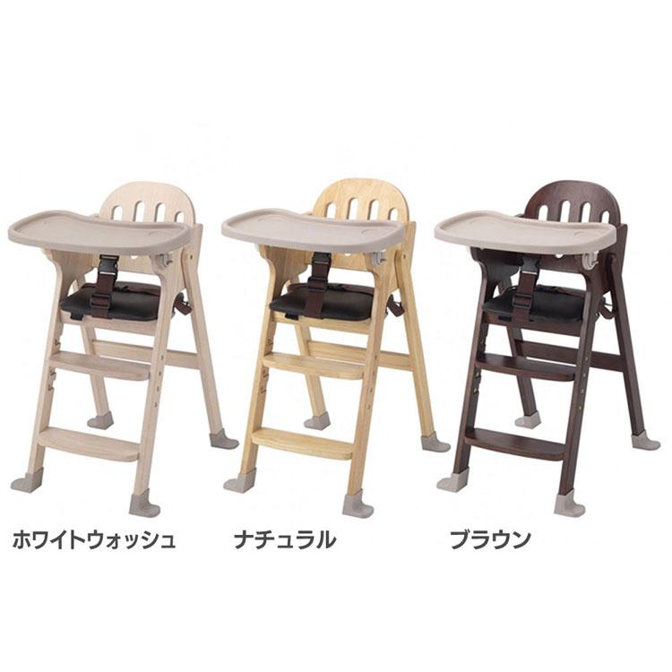 木製ハイチェア Easy-sit 22904送料無料 ベビーチェア ベビー チェア テーブルチェア お食事 テーブル付き 赤ちゃん ベビー用品 家具 カトージ ホワイトウォッシュ ナチュラル ブラウン【D】