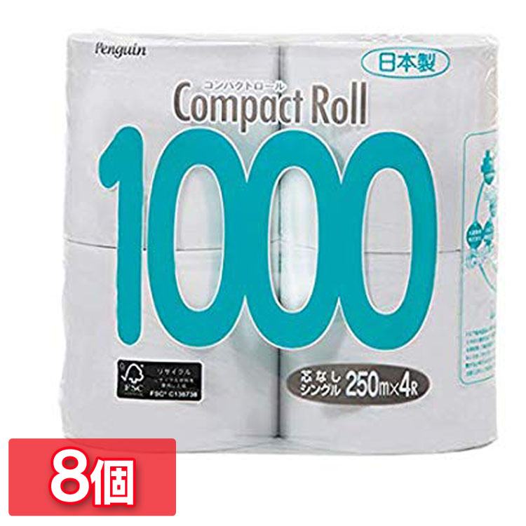 トイレットペーパー 芯なし ハイクオリティ シングル 長持ち まとめ買い 250m 日本製 新作続 省スペース リサイクル 8個入 D 250m×107mm 株 丸富製紙 コンパクトロール1000_4RS