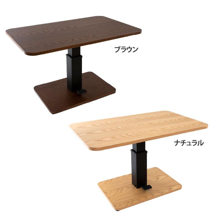 昇降テーブル ST-72送料無料 テーブル 机 リビング 木目柄 無段階昇降 シンプル デザイン ダイニング ダイニングテーブル ブラウン ナチュラル【D】 【代引不可】