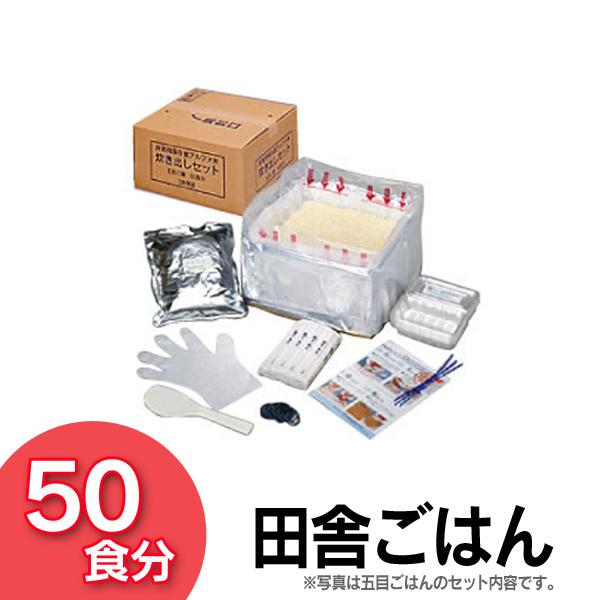 【送料無料】【炊出しセット】田舎ごはん 50食分セット