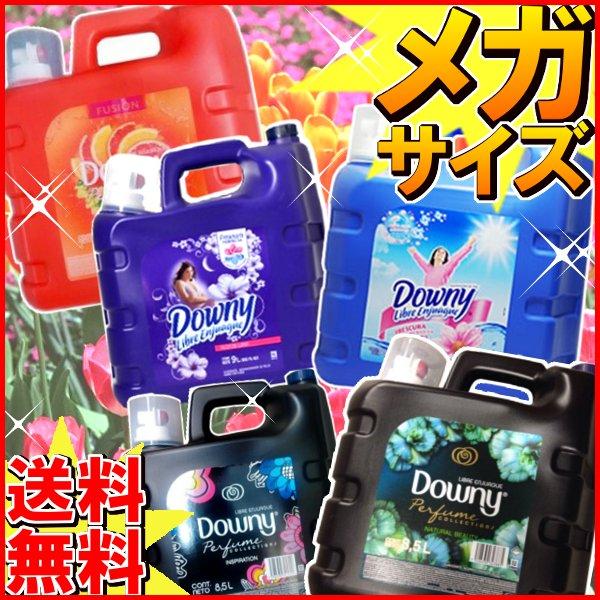 唐尼 mexicodowny 8.5 L (非冷凝的墨西哥柔和液体柔性剂类型芳香花卉浪漫 (froderna) 启发自然美柑橘精华)