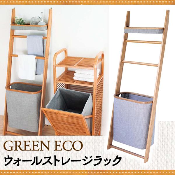 Green eco wall storage rack BTLZ1110 / laundry basket washing basket laundry storage accessory storage basket towel Rails towel hung GREEN ECO  sc 1 st  Rakuten & l-plus | Rakuten Global Market: Green eco wall storage rack BTLZ1110 ...